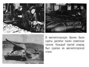 . В магнитогорскую броню были одеты десятки тысяч советских танков. Каждый т