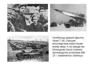 Челябинцы давали фронту танки Т-34, ставшие впоследствии известными всему мир