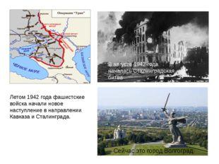В августе 1942 года началась Сталинградская битва Сейчас это город Волгоград.
