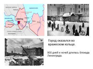 Город оказался во вражеском кольце. 900 дней и ночей длилась блокада Ленингра