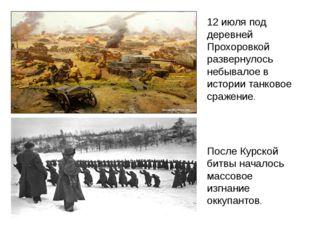 12 июля под деревней Прохоровкой развернулось небывалое в истории танковое ср