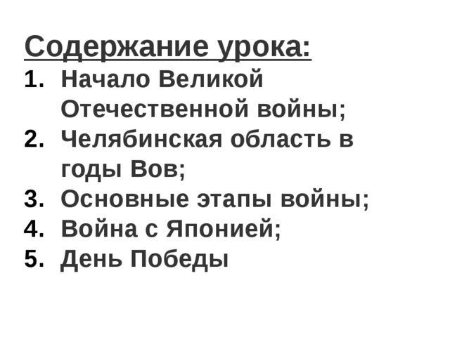 Содержание урока: Начало Великой Отечественной войны; Челябинская область в...