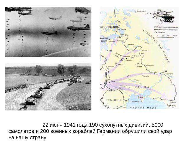 22 июня 1941 года 190 сухопутных дивизий, 5000 самолетов и 200 военных кора22...