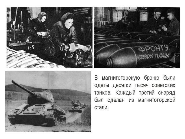 . В магнитогорскую броню были одеты десятки тысяч советских танков. Каждый т...