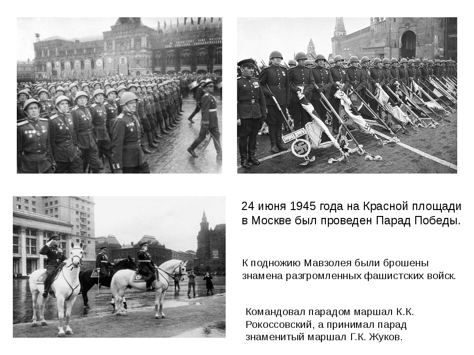 24 июня 1945 года на Красной площади в Москве был проведен Парад Победы. К по...