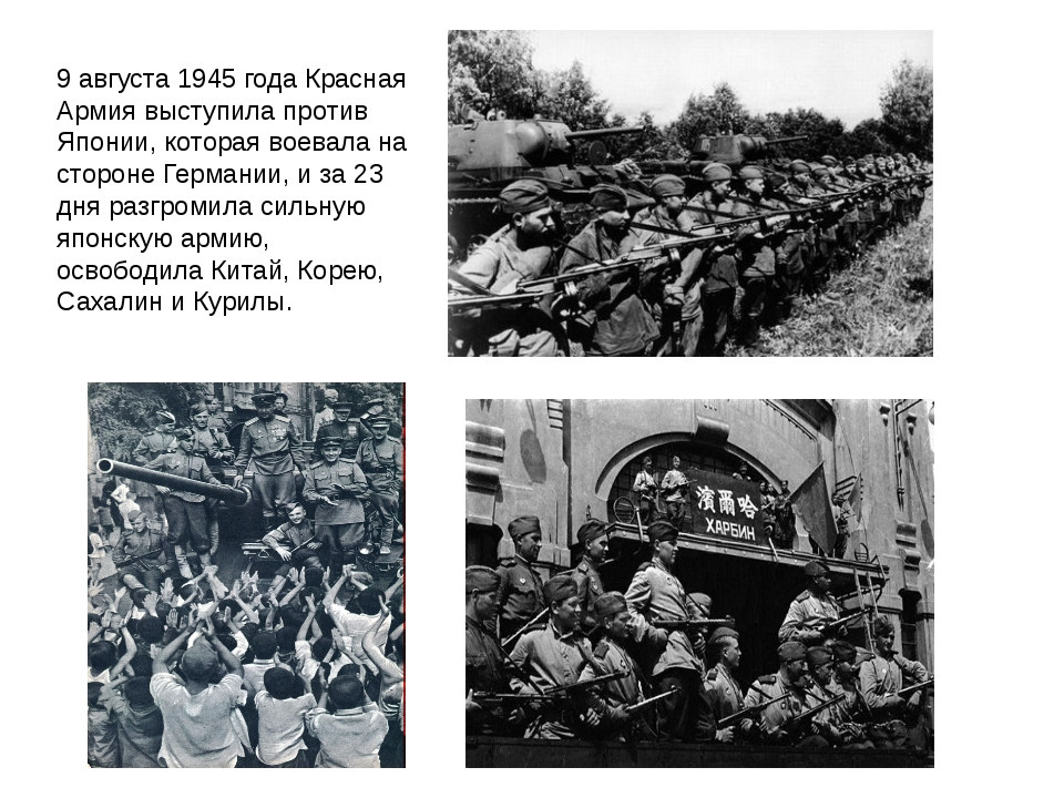 9 августа 1945 года Красная Армия выступила против Японии, которая воевала на...