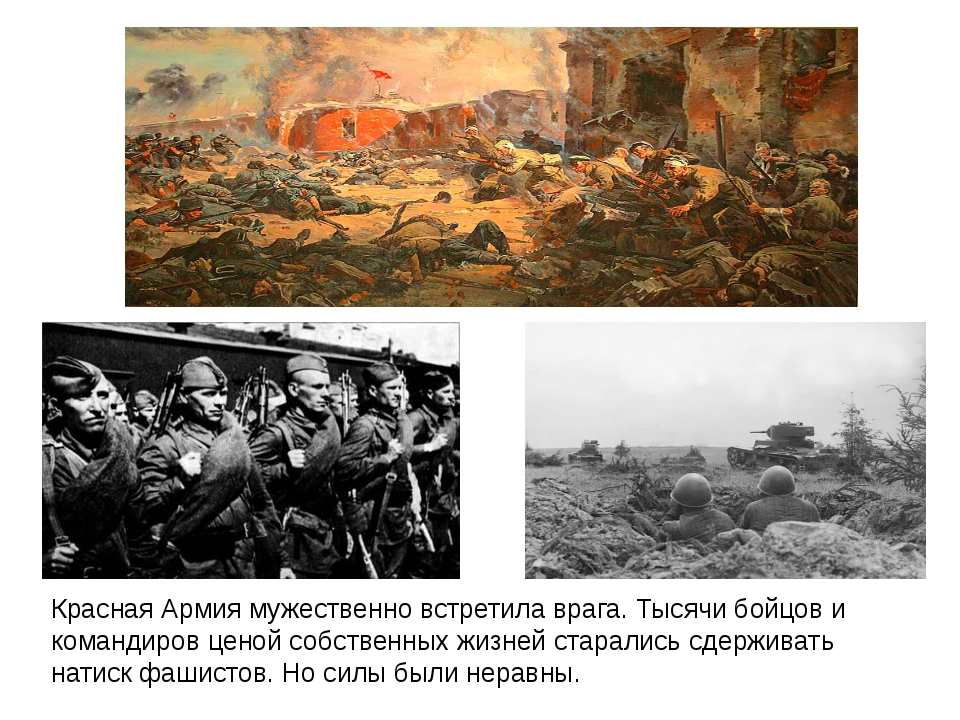 Красная Армия мужественно встретила врага. Тысячи бойцов и командиров ценой с...