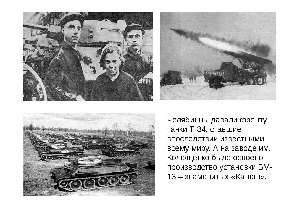 Челябинцы давали фронту танки Т-34, ставшие впоследствии известными всему мир...