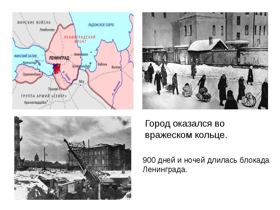 Город оказался во вражеском кольце. 900 дней и ночей длилась блокада Ленингра...