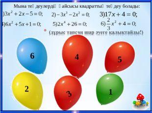 Мына теңдеулердің қайсысы квадраттық теңдеу болады: