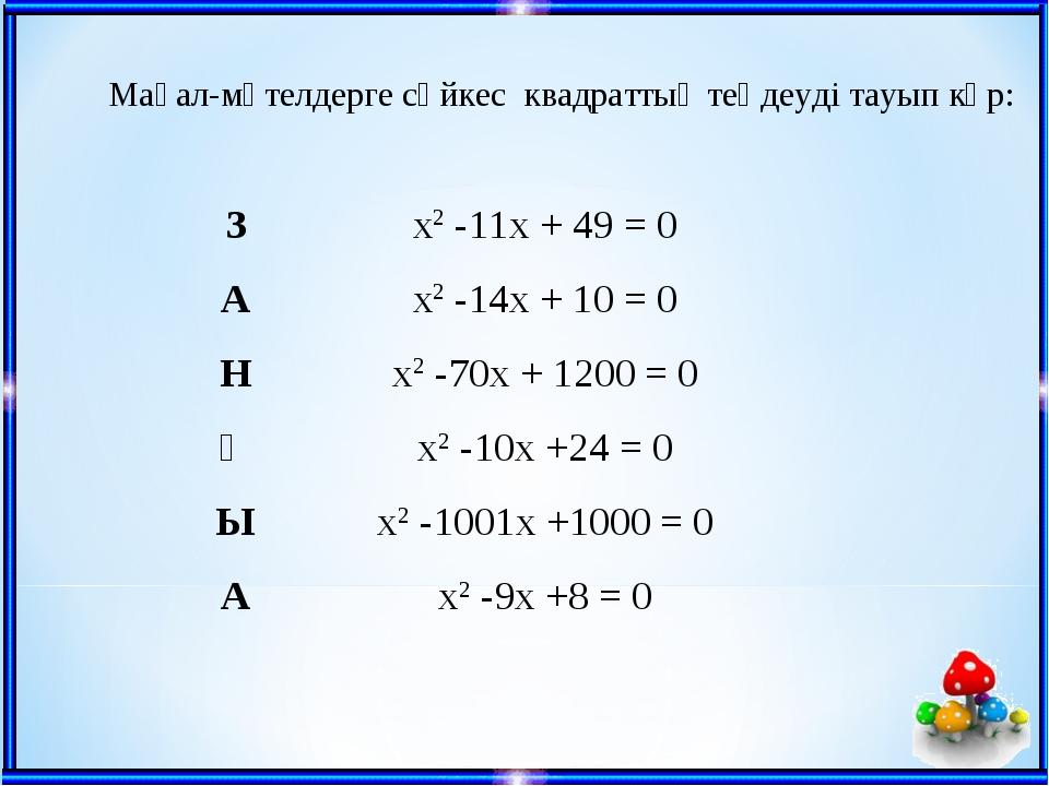 Мақал-мәтелдерге сәйкес квадраттық теңдеуді тауып көр: Зх2 -11х + 49 = 0 Ах...
