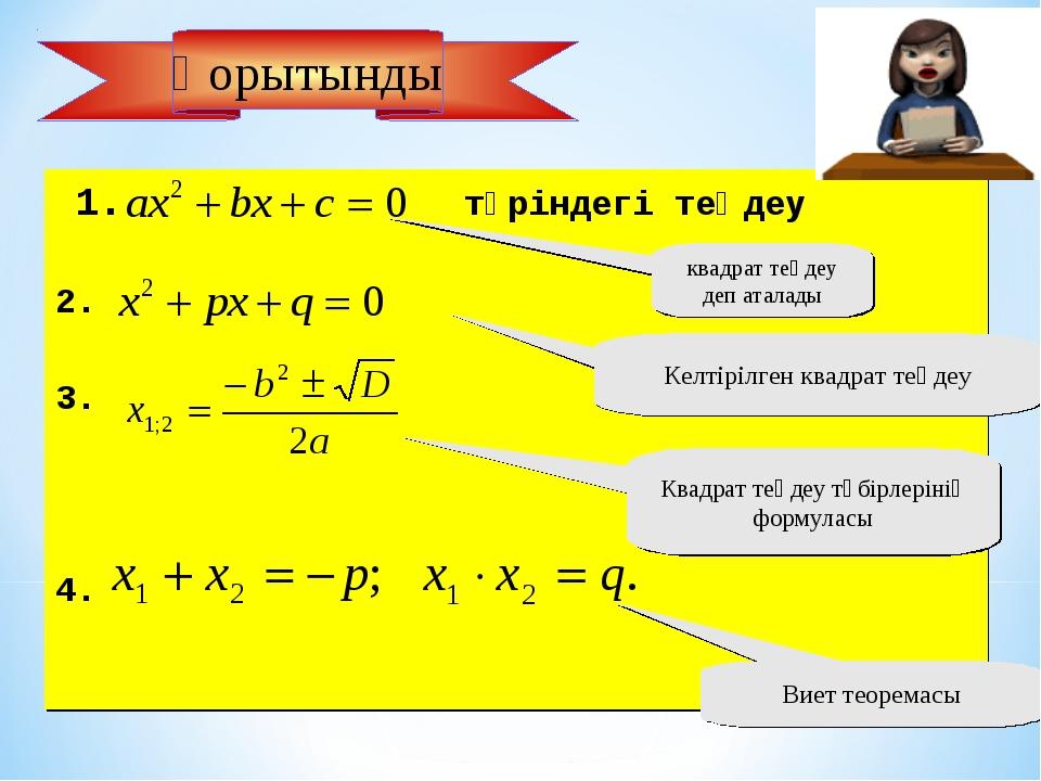 1. түріндегі теңдеу 2. 3. 4. квадрат теңдеу деп аталады Квадрат теңдеу түбір...