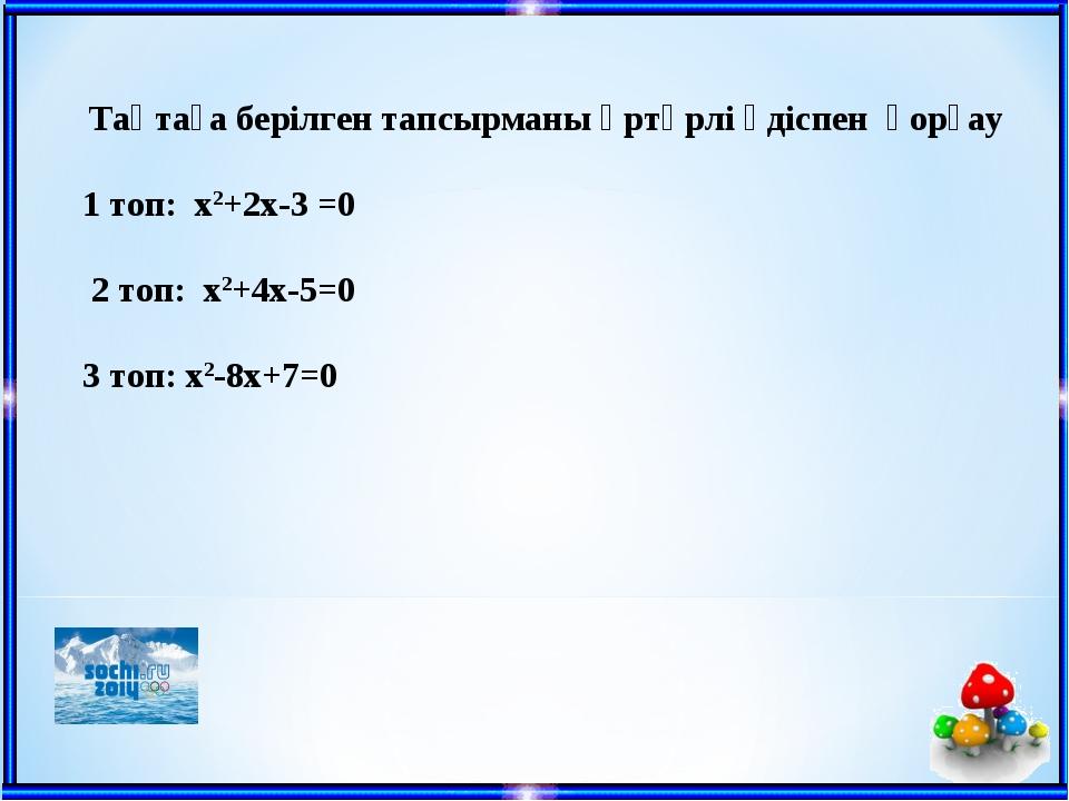 Тақтаға берілген тапсырманы әртүрлі әдіспен қорғау 1 топ: х2+2х-3 =0 2 топ:...