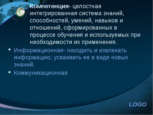 http://www.ppt.prtxt.ru Компетенция- целостная интегрированная система знаний...