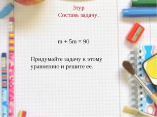 3тур Составь задачу. m + 5m = 90 Придумайте задачу к этому уравнению и решите