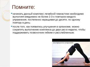 Помните: начинать данный комплекс лечебной гимнастики необходимо выполняя еже
