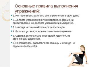 Основные правила выполнения упражнений: 1. Не торопитесь разучить все упражне