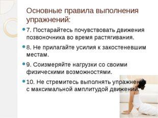 Основные правила выполнения упражнений: 7. Постарайтесь почувствовать движени
