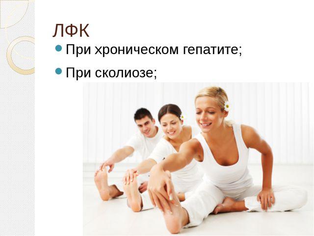 ЛФК При хроническом гепатите; При сколиозе;