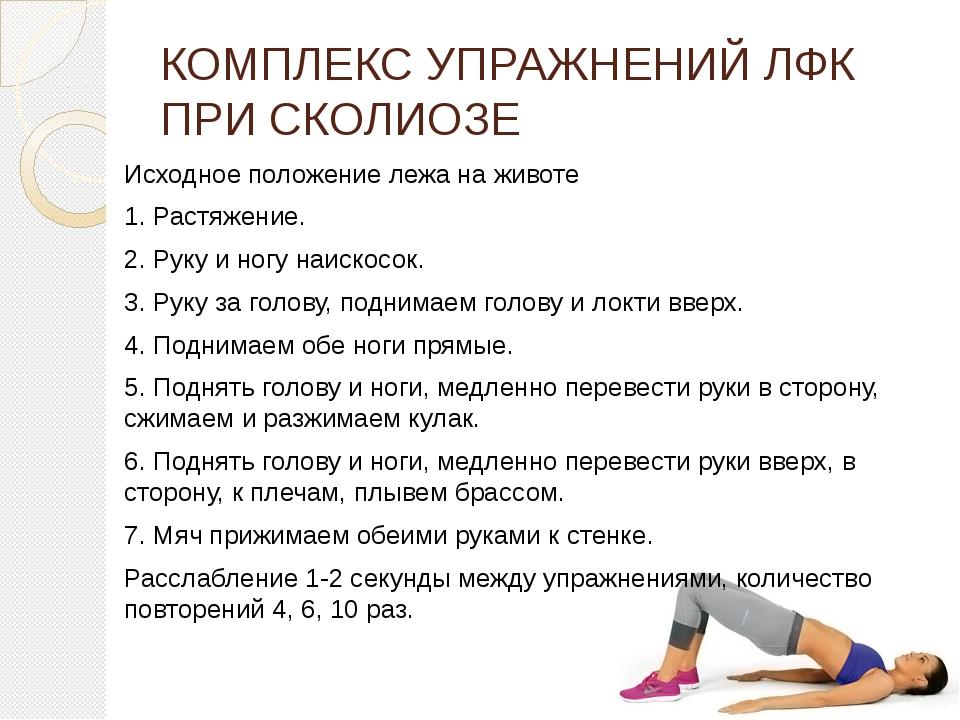 Эффективные упражнения при сколиозе