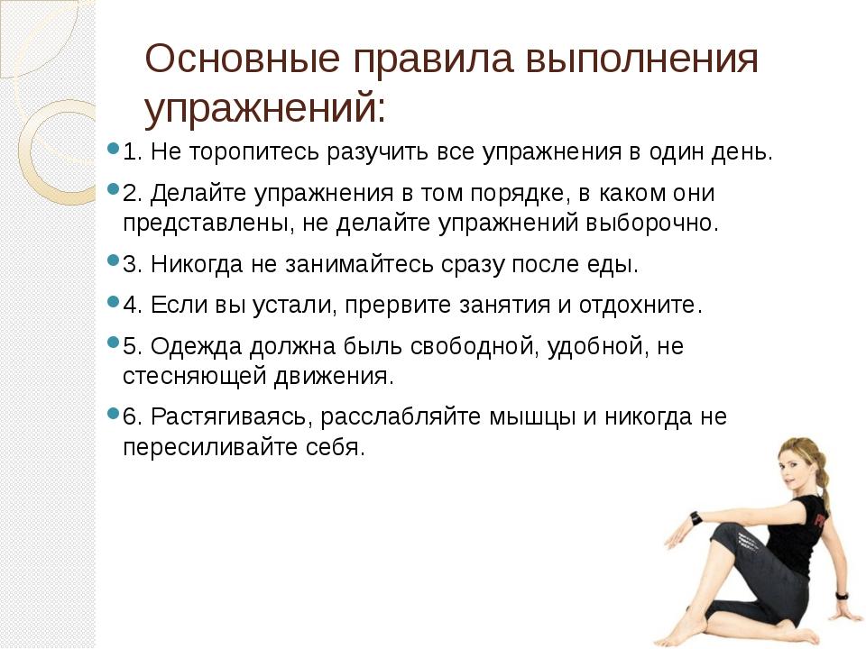 Основные правила выполнения упражнений: 1. Не торопитесь разучить все упражне...