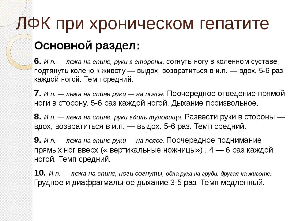 ЛФК при хроническом гепатите Основной раздел: 6. И.п. — лежа на спине, руки в...