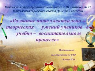 Макеевская общеобразовательная школа І-ІІІ ступеней № 21 Макеевского городско