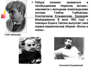 Рубцов начинает заниматься в литобъединении «Нарвская застава», знакомится с
