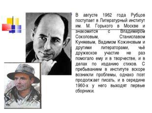 В августе 1962 года Рубцов поступает в Литературный институт им. М. Горького