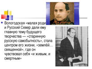 Вологодская «малая родина» и Русский Север дали ему главную тему будущего тво
