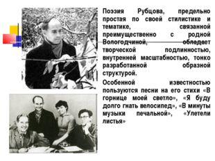 Поэзия Рубцова, предельно простая по своей стилистике и тематике, связанной п
