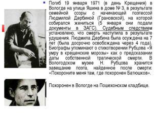 Погиб 19 января 1971 (в день Крещения) в Вологде на улице Яшина в доме № 3, в