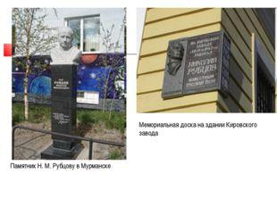 Мемориальная доска на здании Кировского завода Памятник Н. М. Рубцову в Мурма
