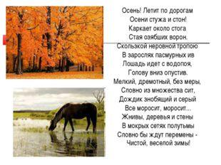 Осень! Летит по дорогам Осени стужа и стон! Каркает около стога Стая озябших