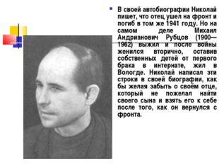 В своей автобиографии Николай пишет, что отец ушел на фронт и погиб в том же