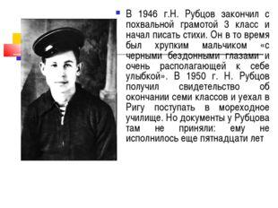В 1946 г.Н. Рубцов закончил с похвальной грамотой 3 класс и начал писать стих
