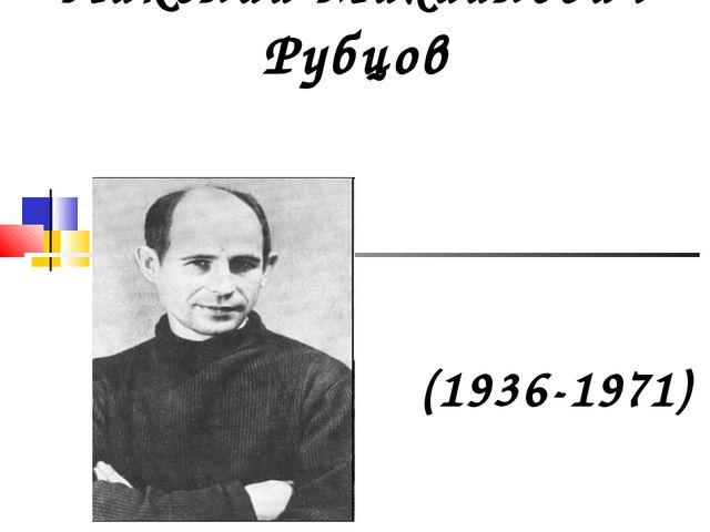 Николай Михайлович Рубцов (1936-1971)