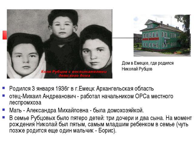 Родился 3 января 1936г в г.Емецк Архангельская область отец-Михаил Андреанови...