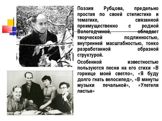 Поэзия Рубцова, предельно простая по своей стилистике и тематике, связанной п...