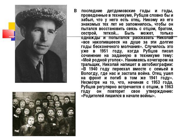 В последние детдомовские годы и годы, проведенные в техникуме, Рубцов словно...
