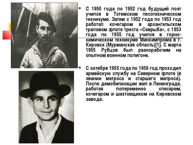 С 1950 года по 1952 год будущий поэт учился в Тотемском лесотехническом техни...
