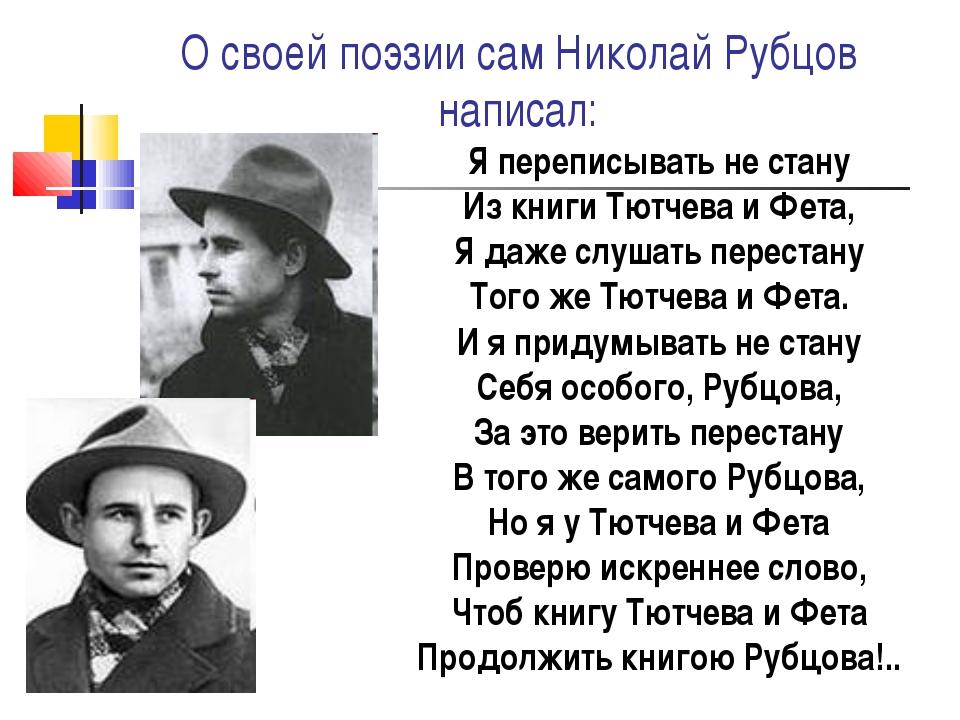 О своей поэзии сам Николай Рубцов написал: Я переписывать не стану Из книги Т...
