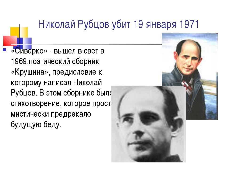 Николай Рубцов убит 19 января 1971 «Сиверко» - вышел в свет в 1969,поэтически...