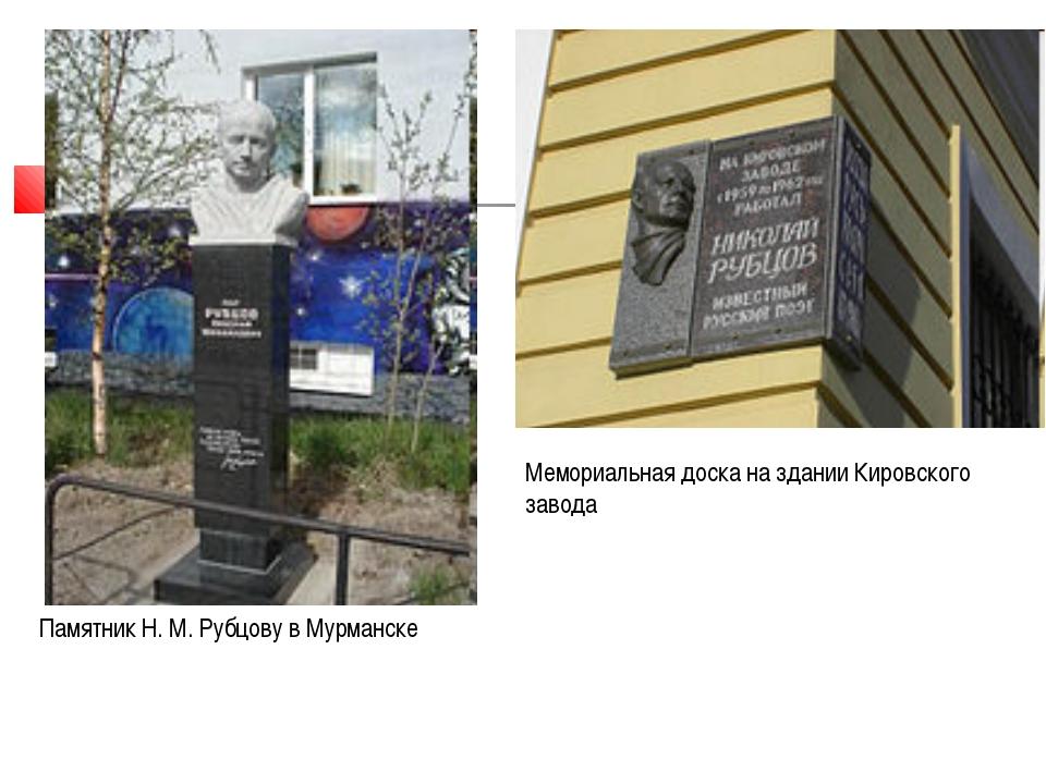 Мемориальная доска на здании Кировского завода Памятник Н. М. Рубцову в Мурма...