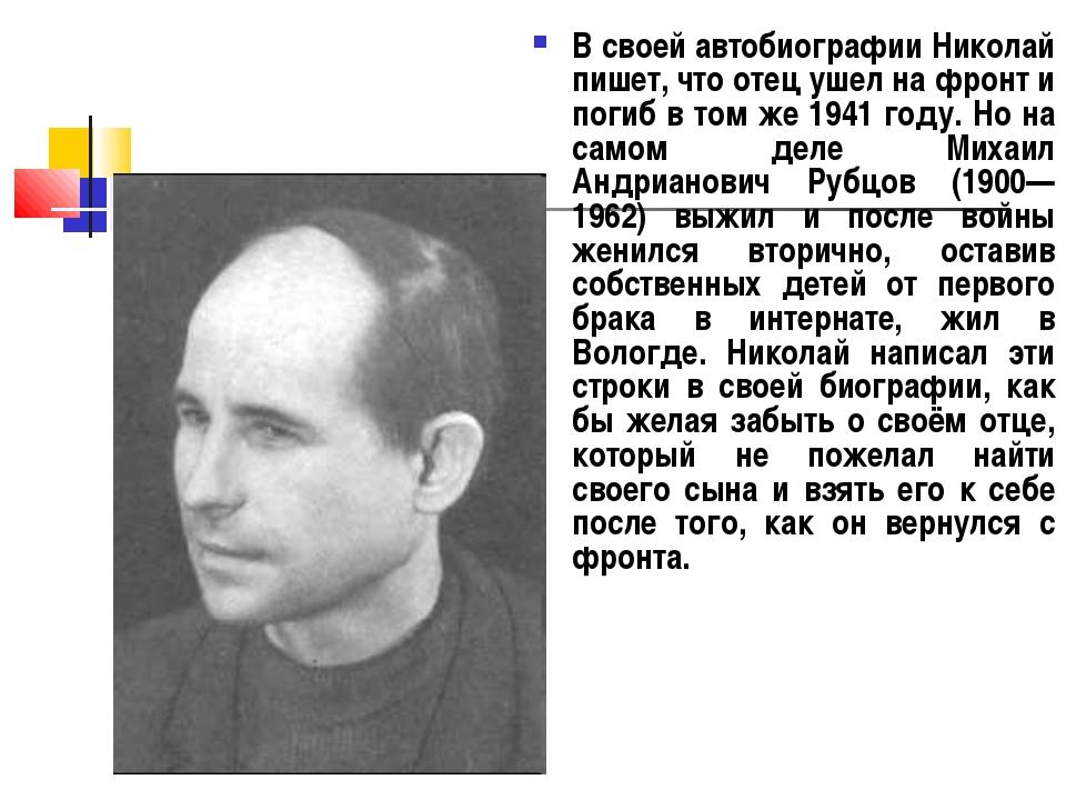 В своей автобиографии Николай пишет, что отец ушел на фронт и погиб в том же...