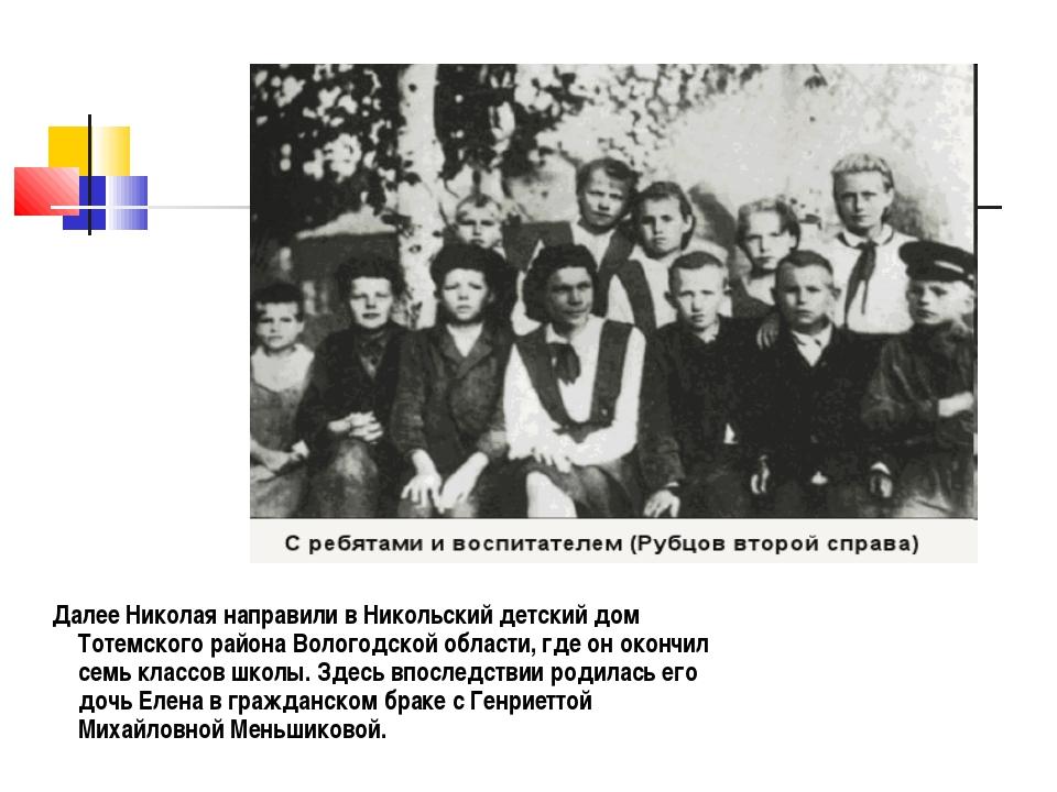 Далее Николая направили в Никольский детский дом Тотемского района Вологодско...