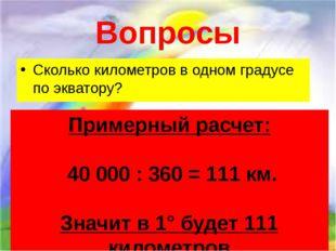 Вопросы Сколько километров в одном градусе по экватору? Примерный расчет: 40