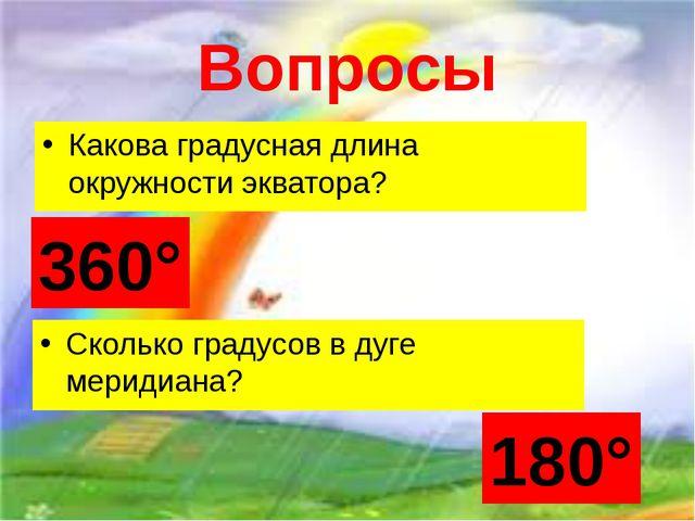 Вопросы Какова градусная длина окружности экватора? 360° Сколько градусов в д...