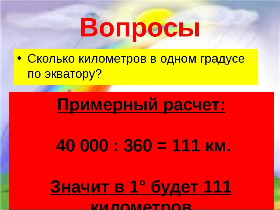 Вопросы Сколько километров в одном градусе по экватору? Примерный расчет: 40...