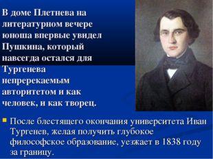 В доме Плетнева на литературном вечере юноша впервые увидел Пушкина, который